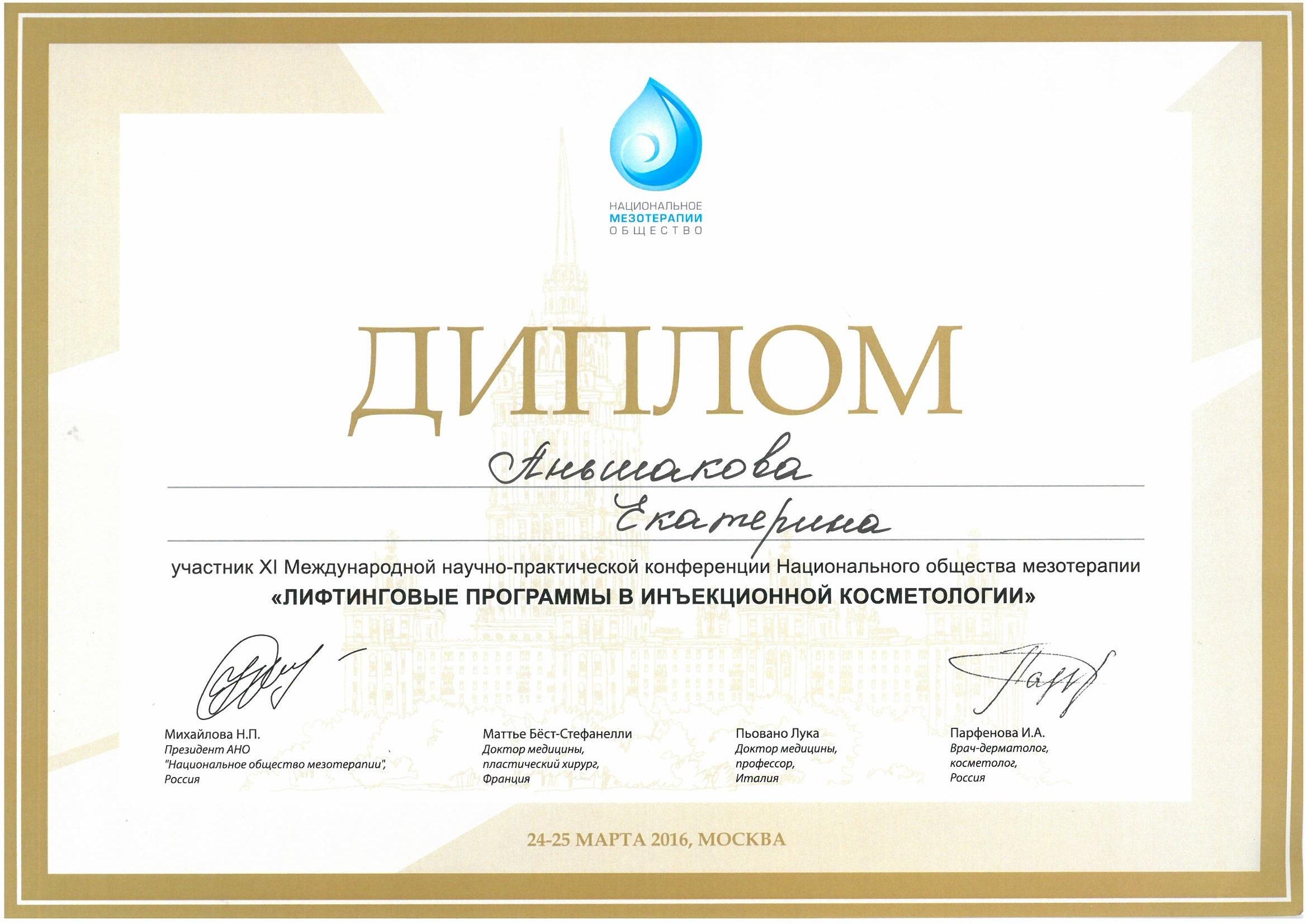 Салон красоты Леда Дипломы и сертификаты салона красоты Лифтинговые программы в инъекционной косметологии